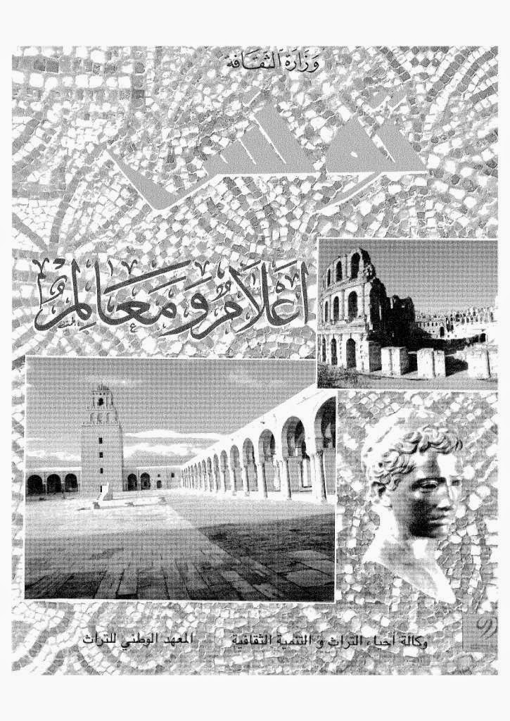 تونس أعلام ومعالم لـ مؤلف جماعي
