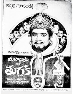 Mohammad bin Tughlaq Telugu Mp3 Songs Free  Download  1971