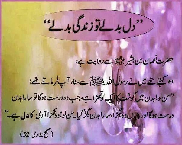 islamic aqwal e zareen urdu sms islamic islamic aqwal in