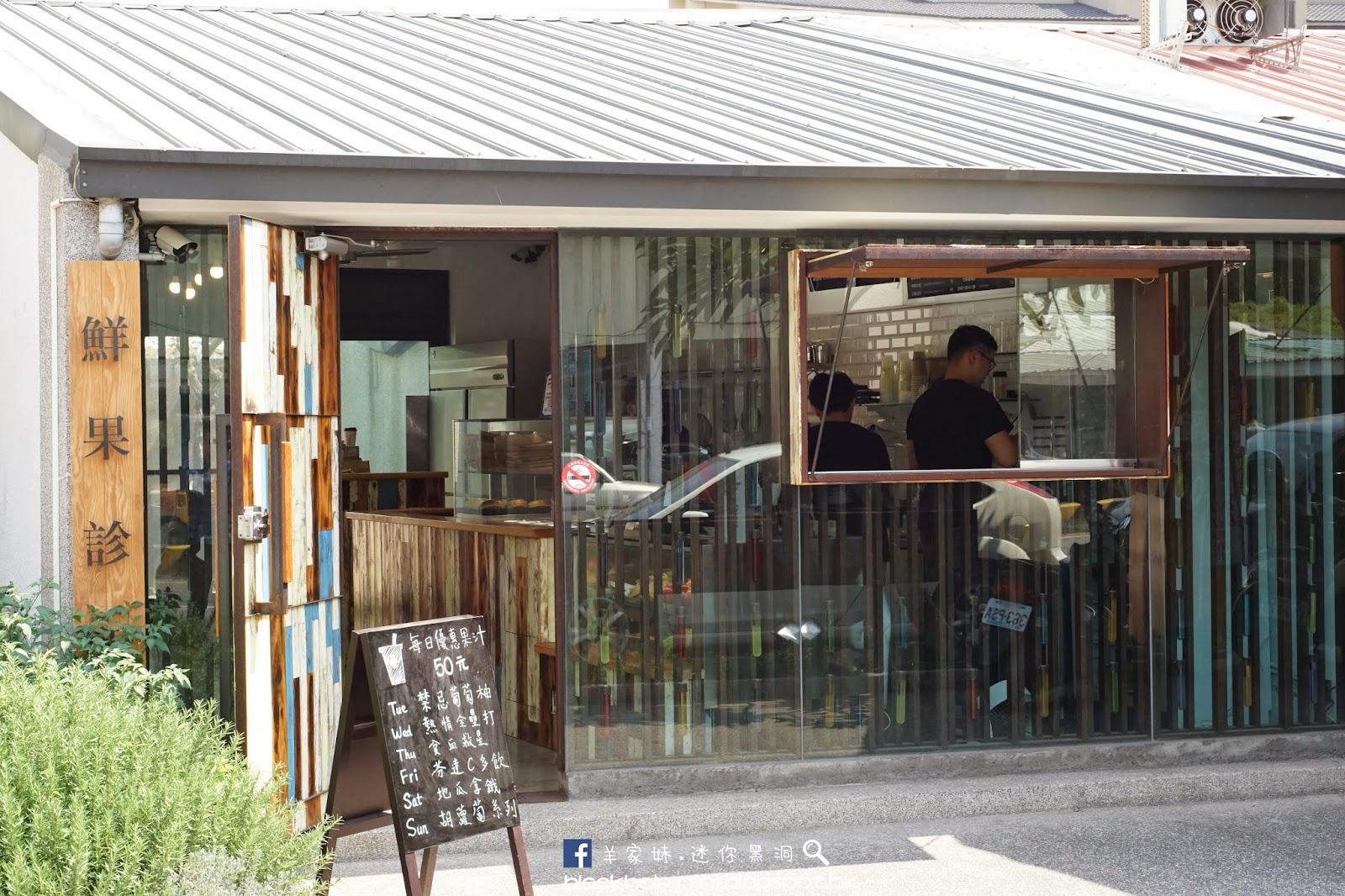 [台灣.台南] 沒有醫生,只賣生果的診所:鮮果診所Juice Clinic