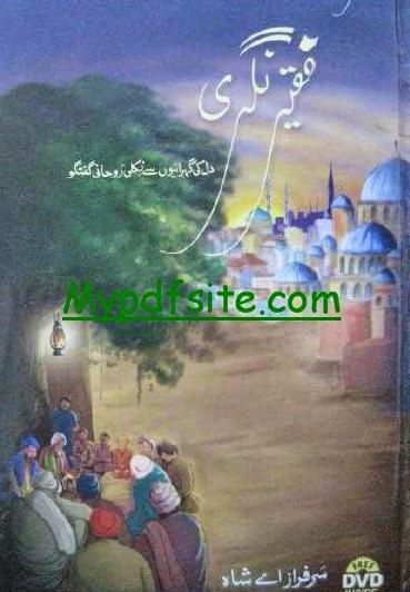 Faqeer Nagri By Sarfraz A Shah