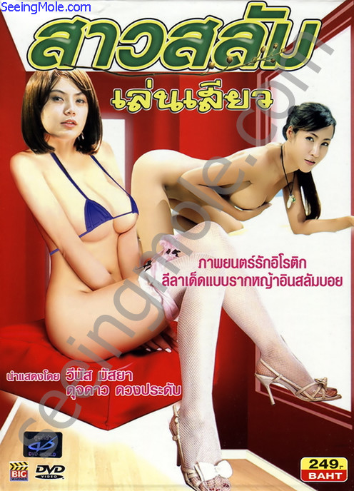 Slum Girl 2 (2013)