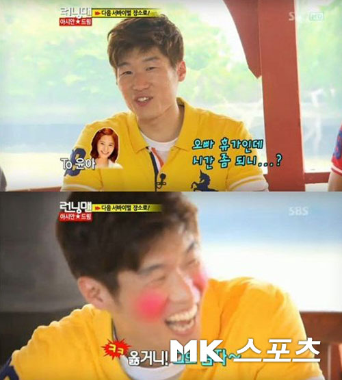 park ji sung dating yoona Manchester united's park ji sung caught the attention of many viewers for selecting his ideal type as none other than girls' generation's yoona.