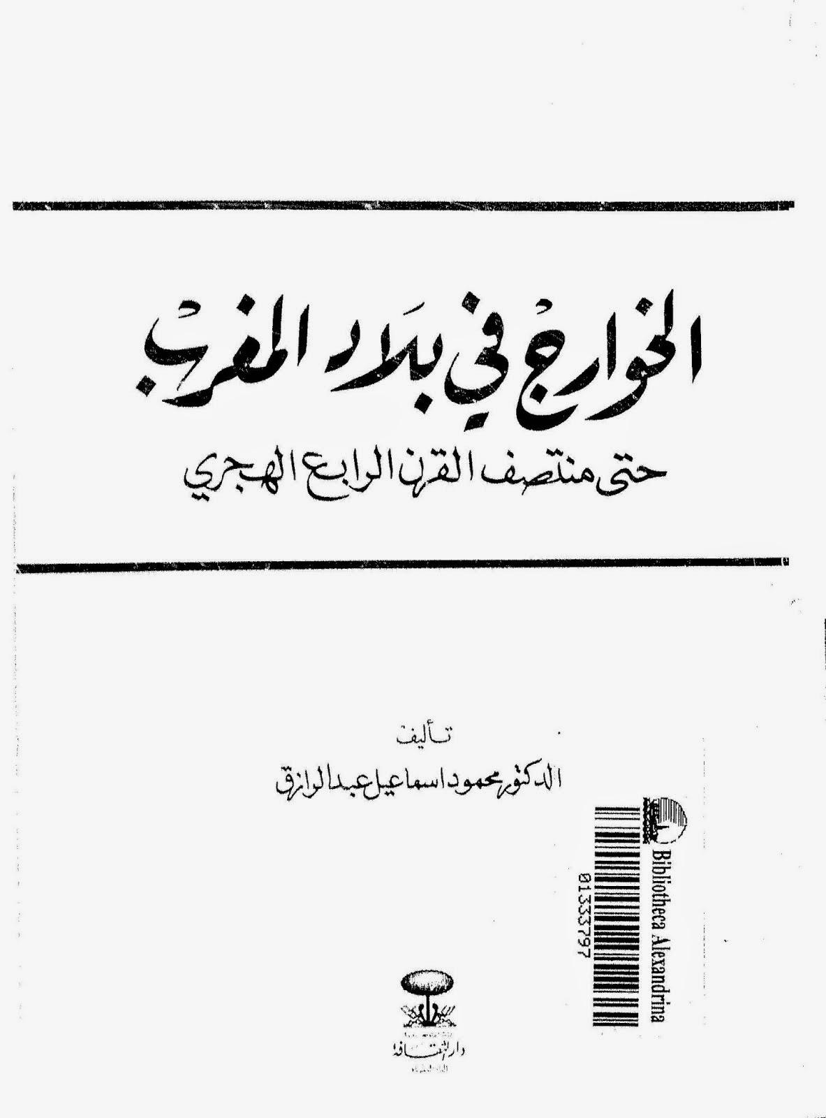 الخوارج في بلاد المغرب حتى منتصف القرن الرابع الهجري لـ محمود إسماعيل عبد الرزاق