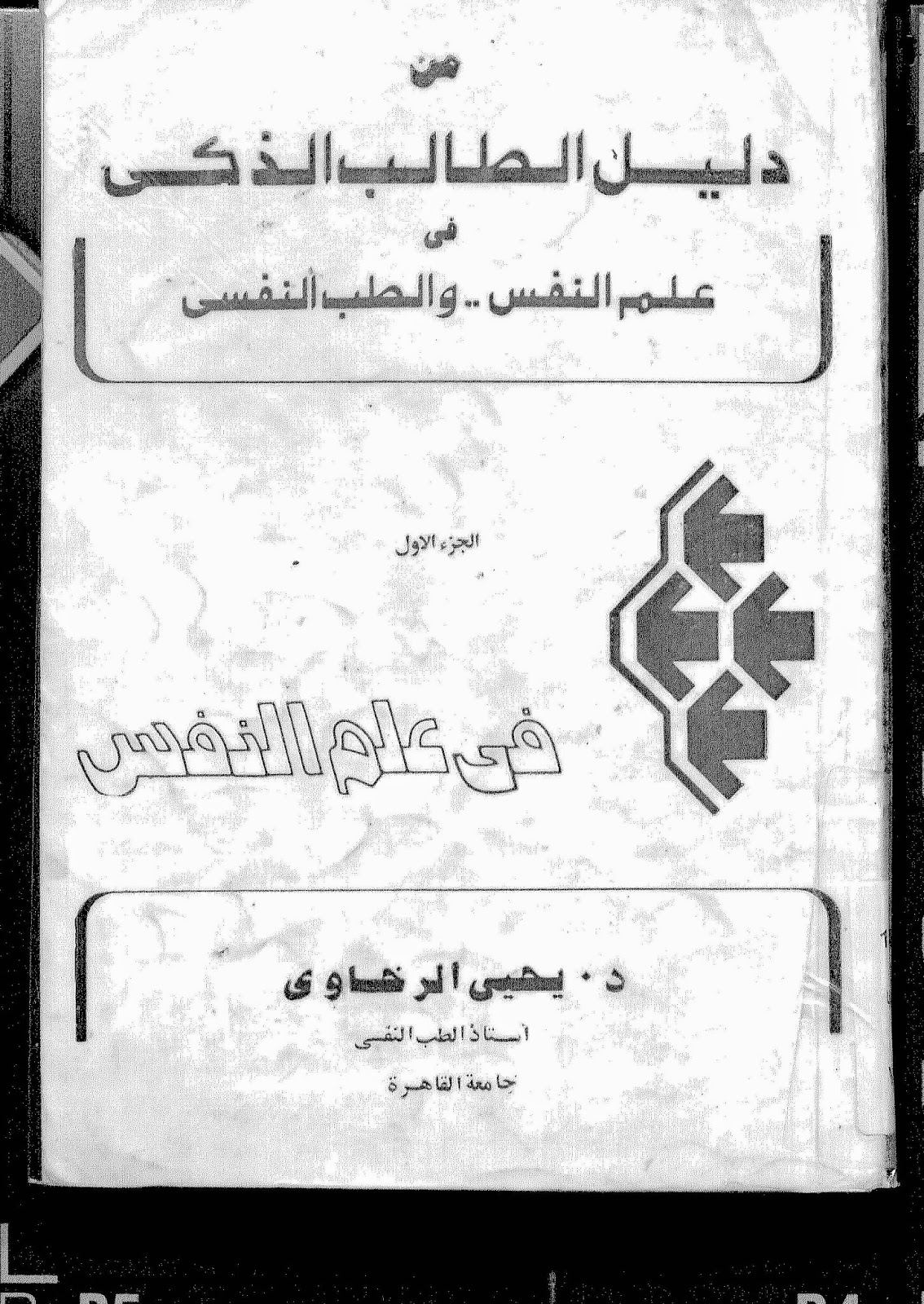 كتاب من دليل الطالب الذكي في علم النفس والطب النفسي لـ يحيى الرخاوي