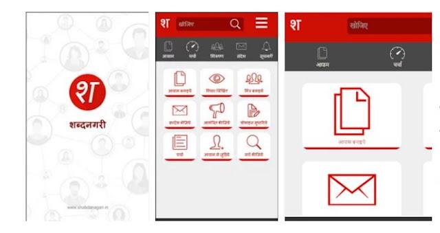 shabdanagari android apps