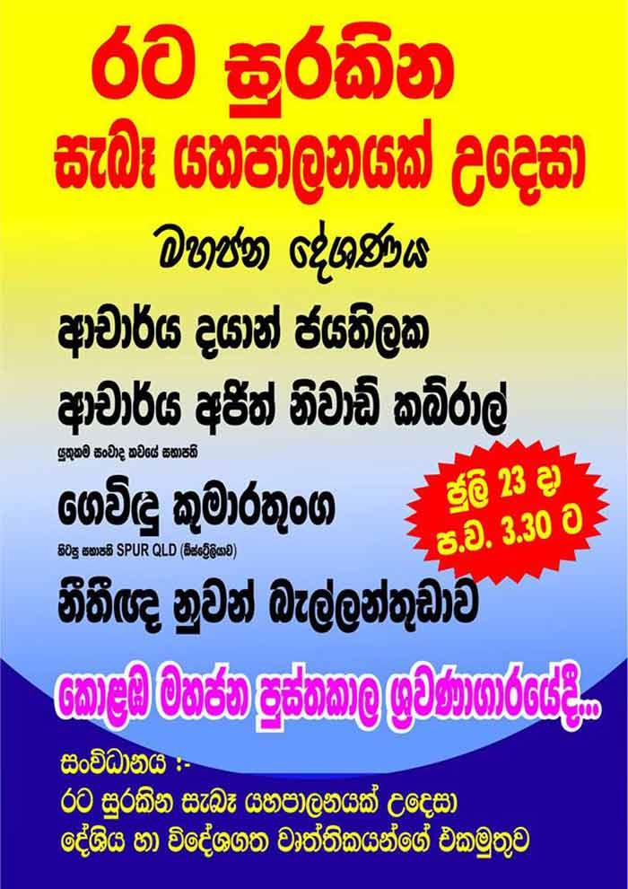 Public Seminar - Sebe Yahapalanayak Udesa.