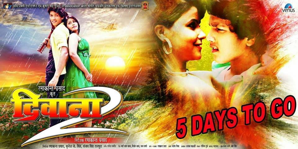 Bhojpuri Movie Deewana 2 Trailer video youtube Feat Actor Golu, actress Roshan Kumar, Poonam Dubey first look poster, movie wallpaper
