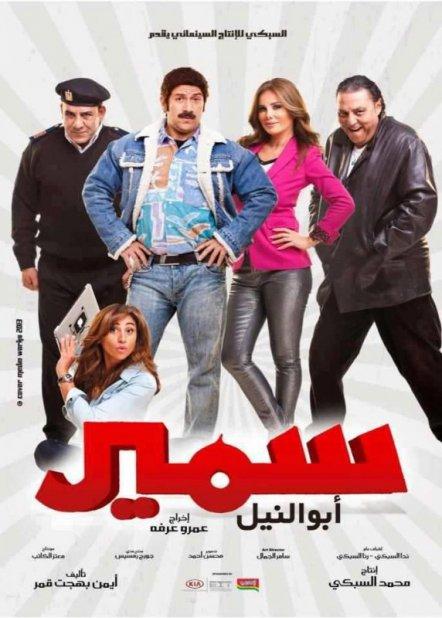 مشاهدة فيلم سمير ابو النيل dvd اون لاين كامل مباشرة بدون تحميل تقطيع يوتيوب مشاهدة