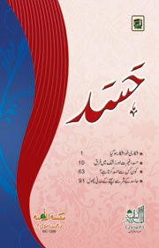 Hassad Urdu Islamic Book