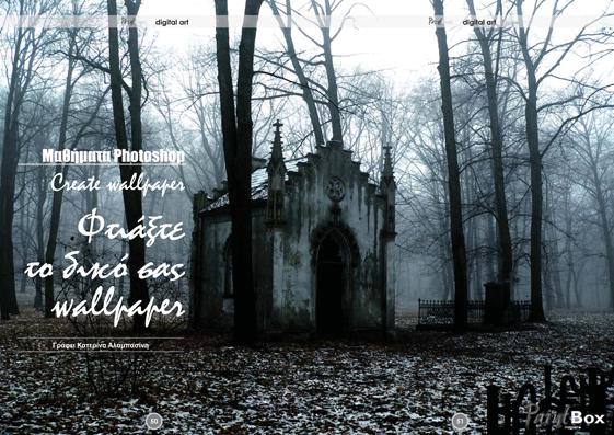 Ανψάχνατε μαθήματα photoshop στα ελληνικά
