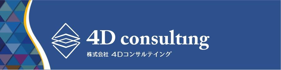 株式会社4Dコンサルティング