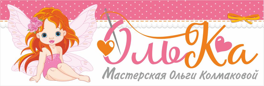 ОльКина мастерская