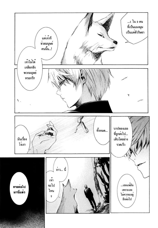 อ่านการ์ตูน Tsumitsuki 2 ภาพที่ 44