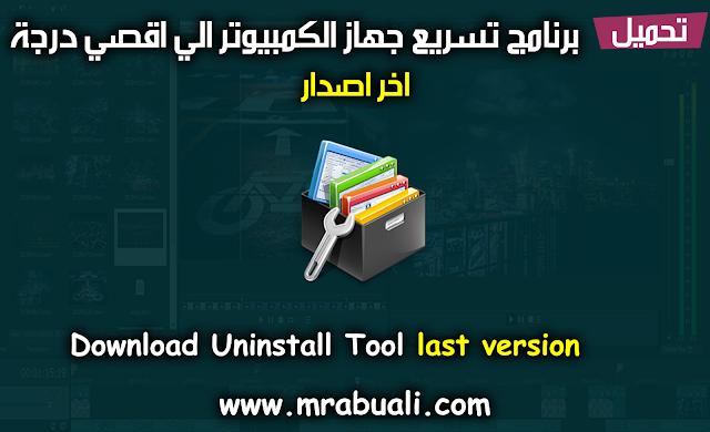 الكمبيوتر باستخدام Uninstall Tool Uninstall+Tool.png