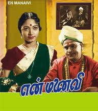 En Manaivi 1942 Tamil Movie Watch Online