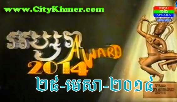 Apsara TV Award 25-04-2014