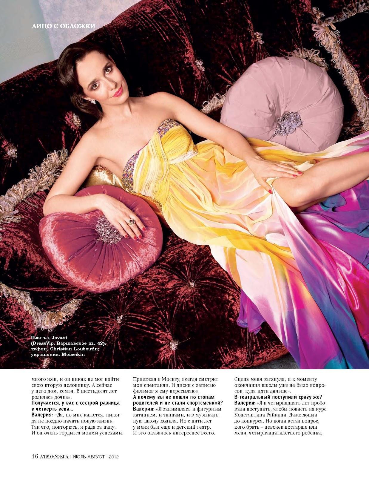 Юлия зимина фото в журнале 16 фотография