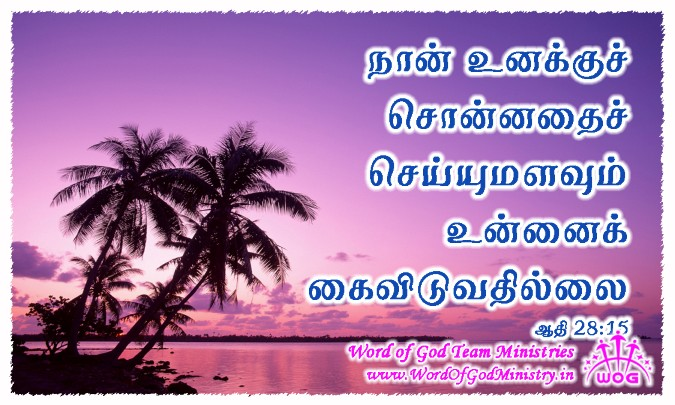Download HD Christmas U0026 New Year 2018 Bible Verse Greetings Card U0026  Wallpapers Free: English And Tamil Promise Card Of The Day