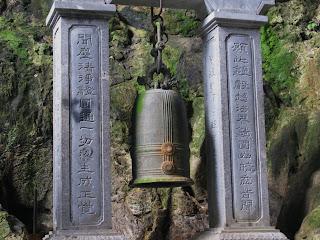 Campana de la Pagoda del Perfume