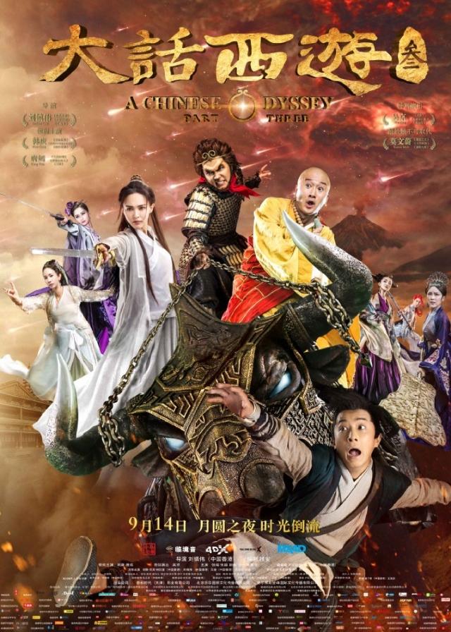 Đại Thoại Tây Du: Phần 3 - A Chinese Odyssey: Part Three (2016)