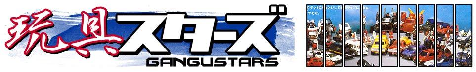 玩具スターズ X01- GanguStars X01