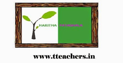 Rc 77 Haritha Haaram - Haritha  Patashala Operation Guidelines in Telangana,Telanganaku Haritha Haaram - Haritha  Patashala ,Proc.77, Operation Guidelines,DSE Telangana, Hyderabad Proc No 77 Haritha Haaram-Haritha Patashala -Telanganaku Haritha Haaram Operatinal Guidlines.THH Operatinal Guidlines for Implementation of THH-Action Plan Communicated