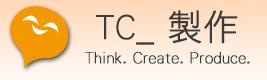 TC_ 製作