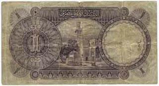 صورة الجنيه المصرى عام 1930م