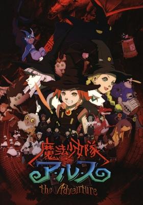 Tweeny Witches: Alice Adventures (Dub)