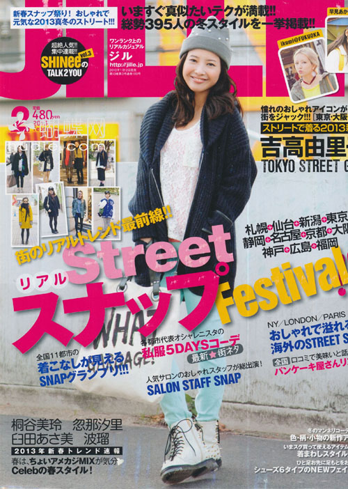 JILLE (ジル) February 2013  Yoshitaka Yuriko jmagazines