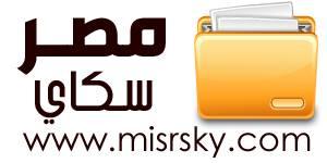اليوم افتتاح موقع مصر سكاى للمنوعات والترفيهه