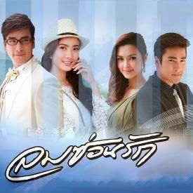 Ngọn Gió Tình Yêu - Thái Lan