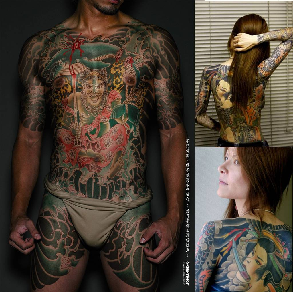 Yakuza Full Body Tattoo