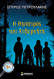 http://www.minoas.gr/book-4147.minoas