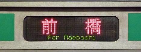 前橋 E231系