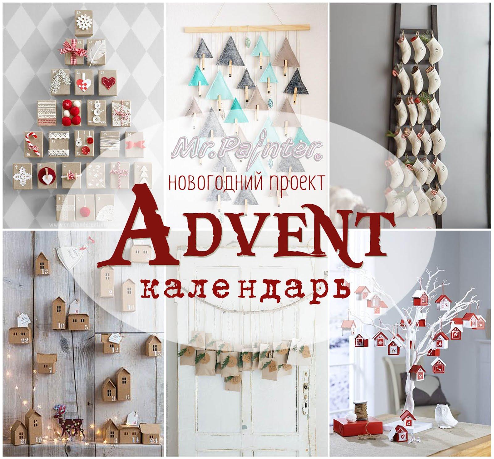 """Новогодний проект """"Advent-календарь"""""""