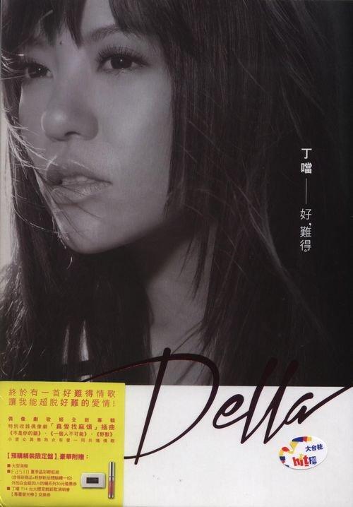 Della Ding Ta Hai Ren Bu Ren De Wo lyrics