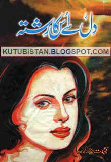 Dil Se Os Ka Rishta Urdu Novel