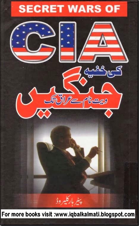 Secret Wars of CIA (urdu translation) By Peter Harclerode