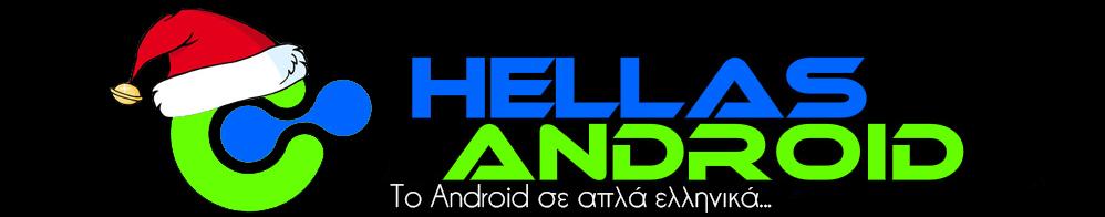 Hellas Android