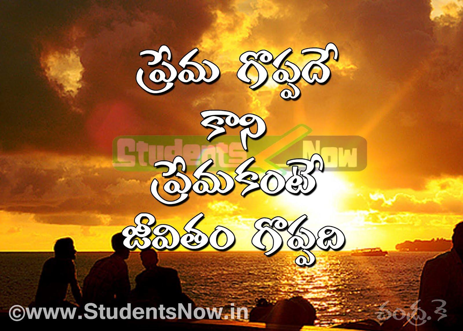http://2.bp.blogspot.com/-1ybEfORZDBo/UBJ53aGck_I/AAAAAAAAO2g/CWJxhwMmBas/s1600/Life+Quote+Telugu+-+StudentsNow.in.jpg