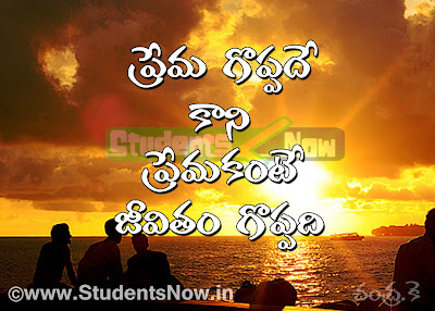 Life Quotes in Telugu - StudentsNow.in | Telugu | Tamil | Hndi