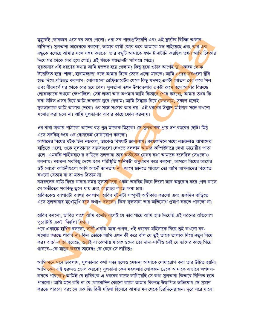 ... google alert bangla choti book google alert bangla choti blog pictures