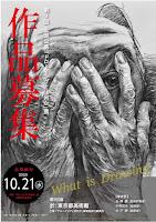 第9回展  東京都美術館にて開催予定