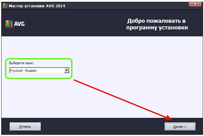 Выбор языка интерфейса AVG Antivirus Free 2014