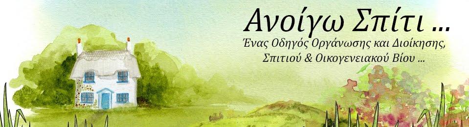 ΑΝΟΙΓΩ ΣΠΙΤΙ
