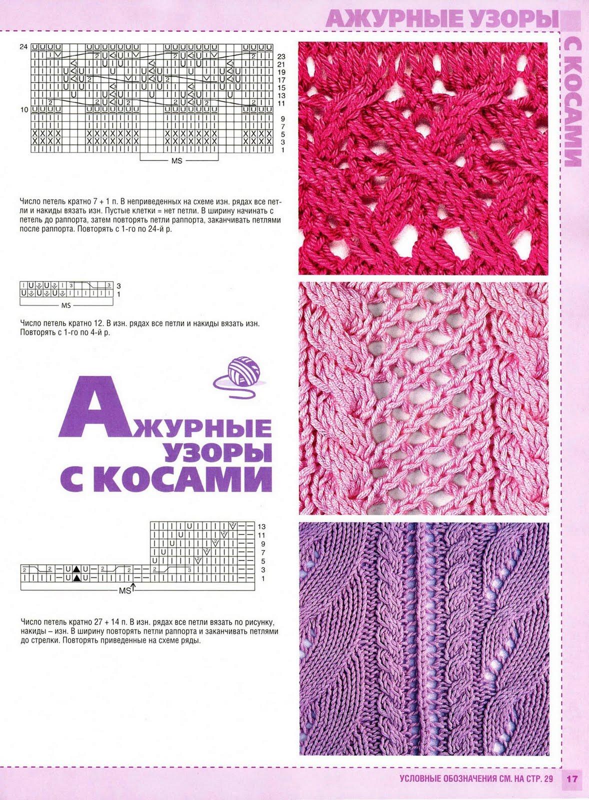 Ажурные узоры по вязанию журнал