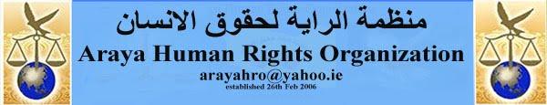 منظمة الراية لحقوق الانسان