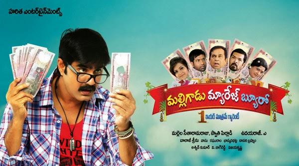 Movie posters malligadu marriage bureau movie posters for Bureau 13 movie